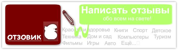 1322371164_otzovik.com