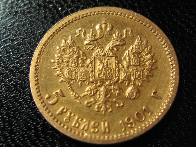проверить старинную монету на подлинность