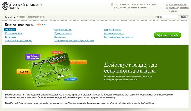 нельзя кредитные карты в чите онлайн заявка того, бельё