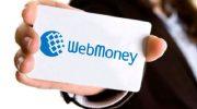 Как заработать на Вебмани без вложений