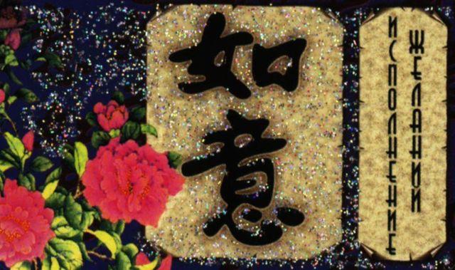 Иероглиф «Исполнение желаний»