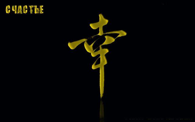 Иероглиф «Счастье»