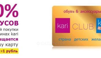 Все о бонусной Карте магазина KARI