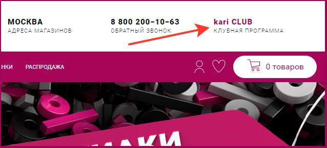 Вход в личный кабинет www.kari.com