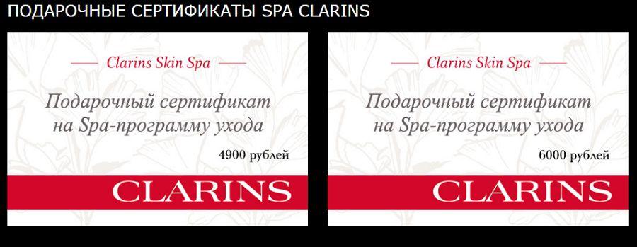 сертификат кларинс от рив гош